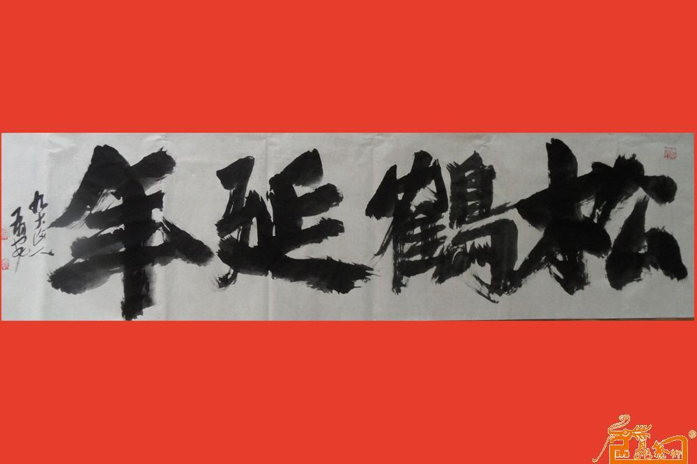 名家 赖有安 国画 - 松鹤延年